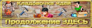 4765034_Prodoljenie_zdes (300x91, 73Kb)