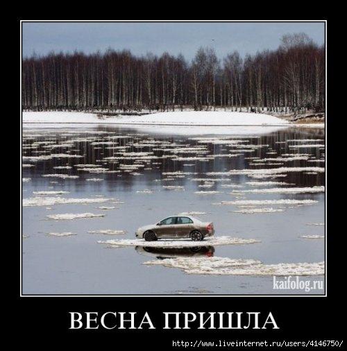 1333649014_demotivator-30 (500x506, 120Kb)