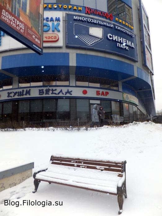 """Торговый центр """"Пятое авеню"""" в Москве. Улица Бирюзова./3241858_1903_01 (522x700, 172Kb)"""