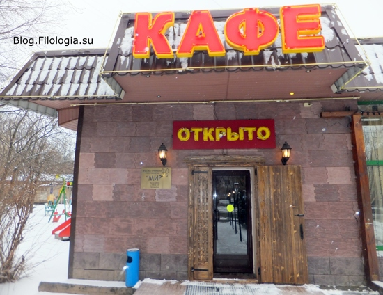 Вход в кафе. Улица Маршала Бирюзова, 34. Москва/3241858_1903_07 (550x424, 148Kb)
