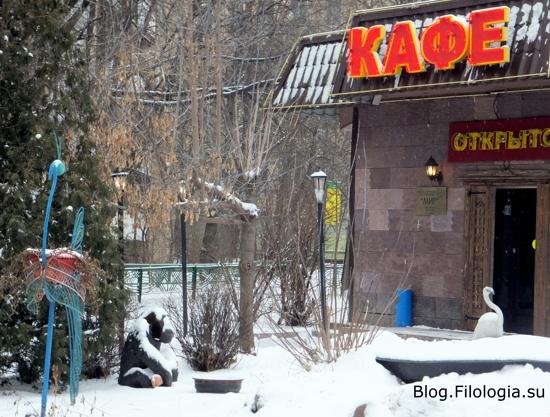 Забавные фигуры у входа в кафе Пипл на улице Маршала Бирюзова в Москве./3241858_1903_12 (550x417, 169Kb)