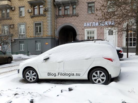 Белая машина, занесенная снегом. На стоянке перед домом./3241858_1903_15 (550x413, 127Kb)