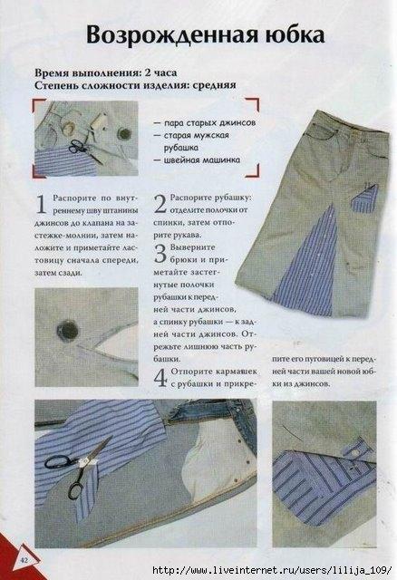 Выкройки юбок из старых джинсов своими руками