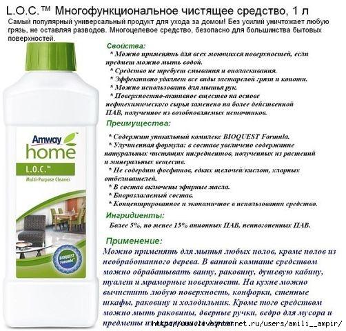 лок- многофункциональное чистящее средство (1) (502x480, 184Kb)
