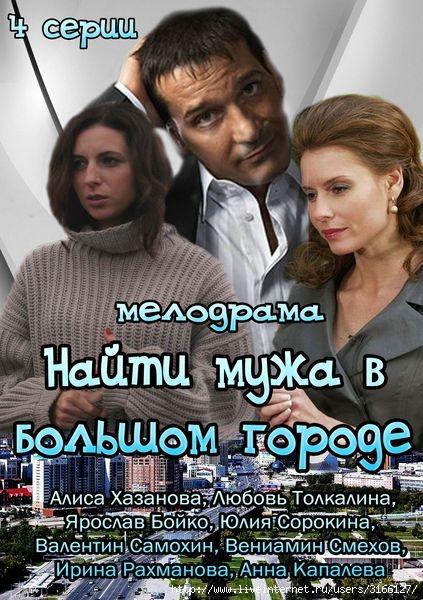 1372330386_nayti-muzha-v-bolshom-gorode (423x600, 216Kb)