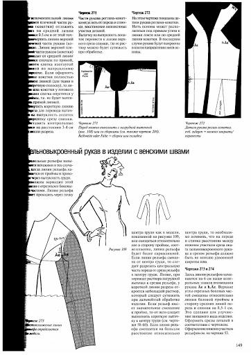 Платья И Блузки Конструирование В Волгограде