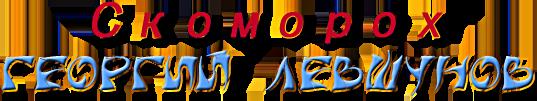 скоморох (537x101, 76Kb)