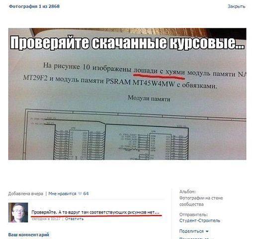 smeshnie_kartinki_139446712343 (513x480, 148Kb)