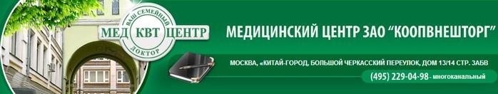 Лечебно диагностический центр в Москве (7) (700x132, 104Kb)