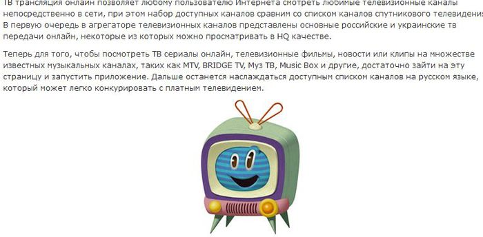 Нашла интересные сайты онлайн телевидение смотреть. 1 канал.