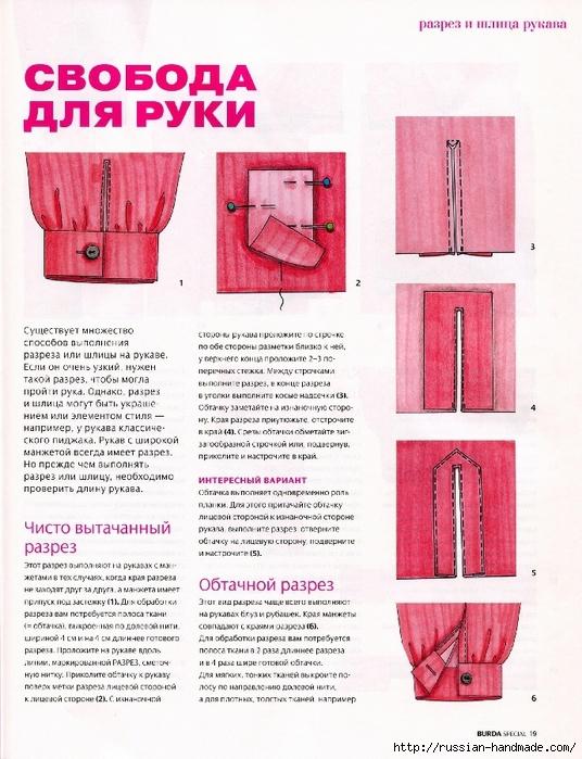 Шьем сами вместе с журналом БУРДА (16) (536x699, 336Kb)