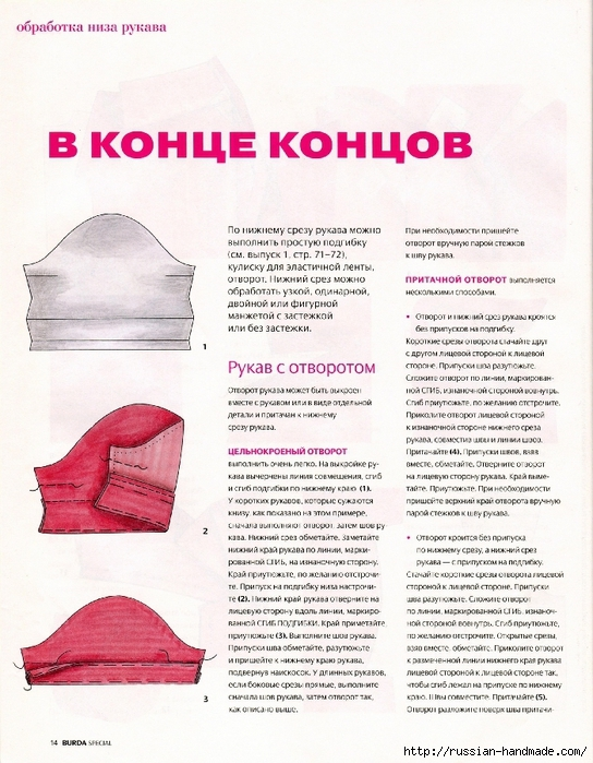 Шьем сами вместе с журналом БУРДА (20) (544x699, 325Kb)