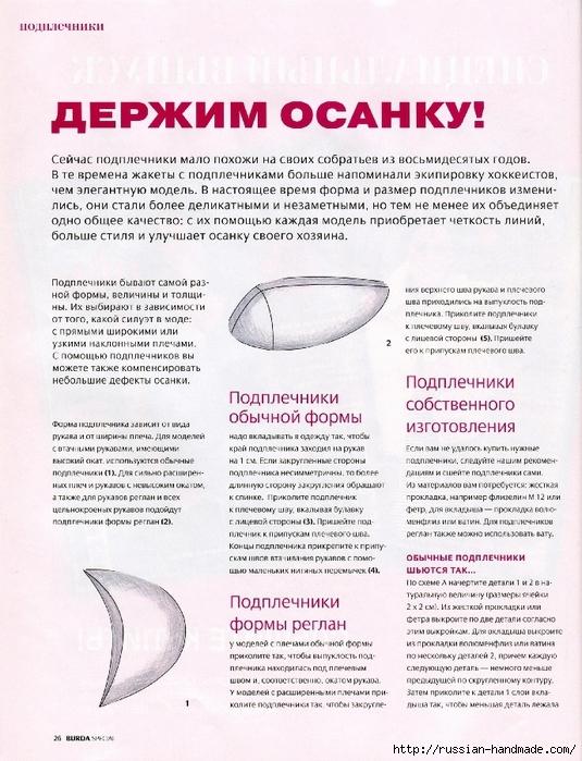 Шьем сами вместе с журналом БУРДА (28) (535x699, 350Kb)