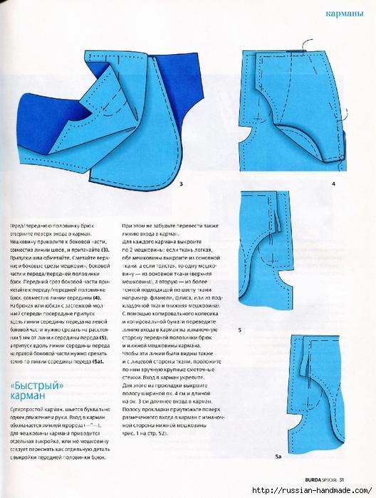 Шьем сами вместе с журналом БУРДА (46) (528x700, 312Kb)