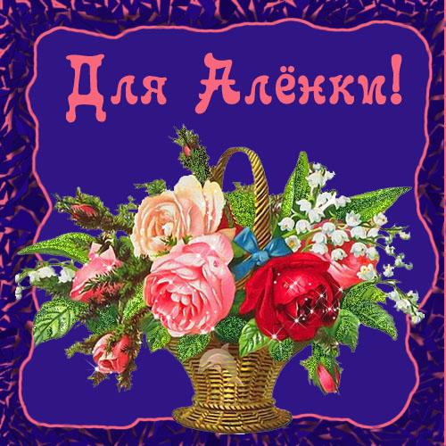 Поздравления с днём рождения именные алёна