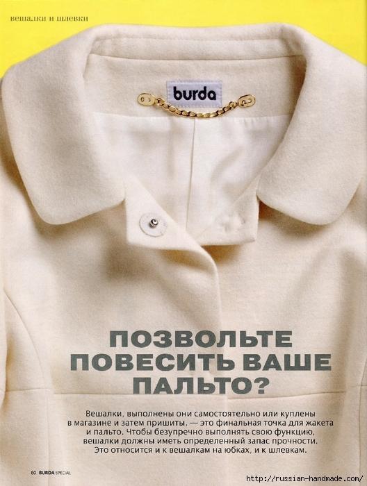 Шьем сами вместе с журналом БУРДА (55) (528x700, 289Kb)