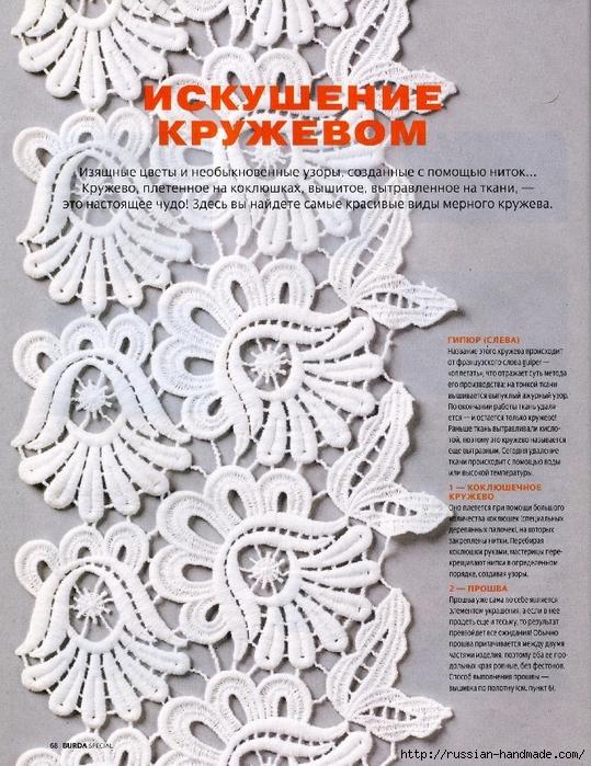Шьем сами вместе с журналом БУРДА (73) (539x699, 390Kb)
