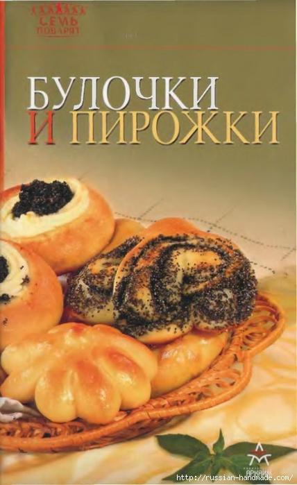 Печем пирожки и булочки. Журнал (9) (428x700, 199Kb)