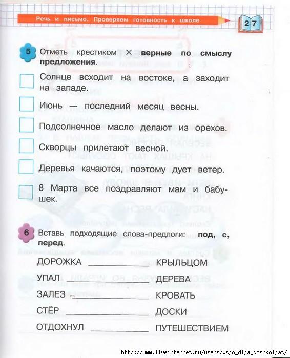 при как проверить готовность ребенка к школе тесты Комиссаров Орджоникидзевском районе