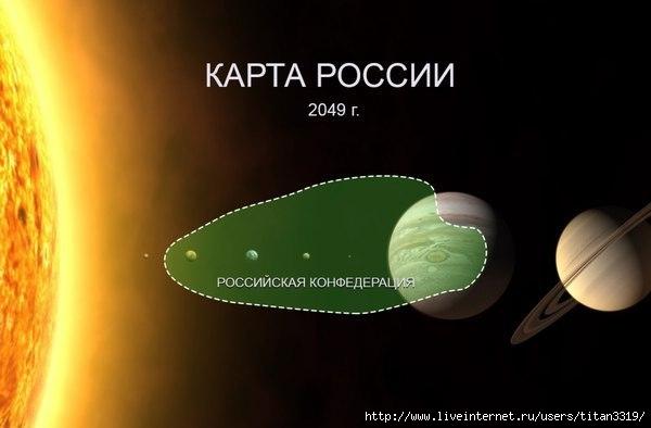 Российская Конфедерация (600x394, 80Kb)