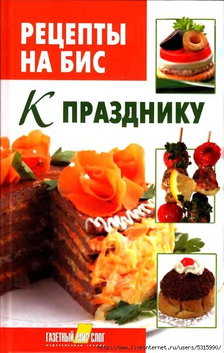 Рецепты на бис. К празднику_1 (445x700, 247Kb)