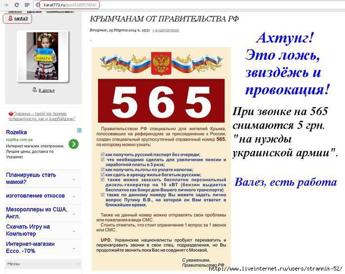 Провокация и СПАМ (700x555, 221Kb)