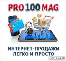 1395780566_pro100mag_230 (230x210, 18Kb)