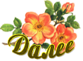 Надпись ДАЛЕЕ 111442887_433