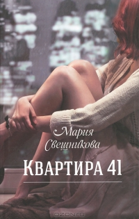 3215701_Mariya_Sveshnikova__Kvartira_41 (200x315, 54Kb)