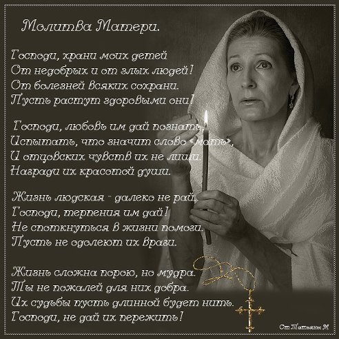 молитва матери (492x492, 72Kb)