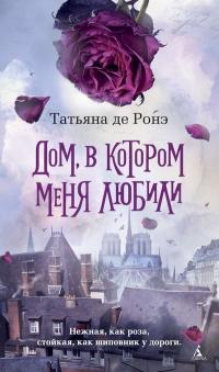 Tatyana_de_Rone__Dom_v_kotorom_menya_lyubili (200x339, 68Kb)