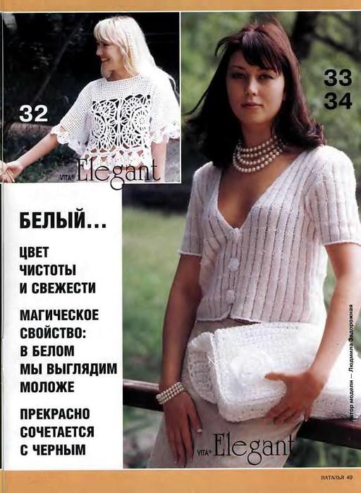 Наталья_2006-03_22 (512x700, 305Kb)