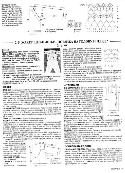 Наталья_2006-03_30 (507x700, 237Kb)