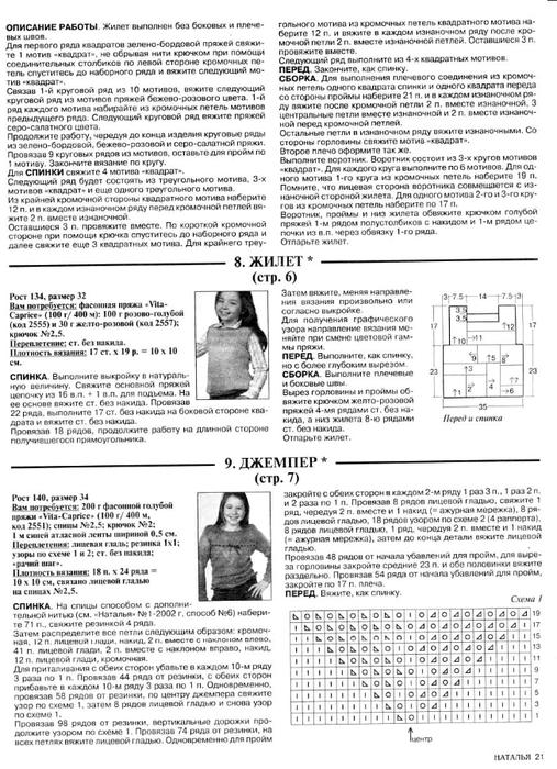 Наталья_2006-03_32 (507x700, 254Kb)