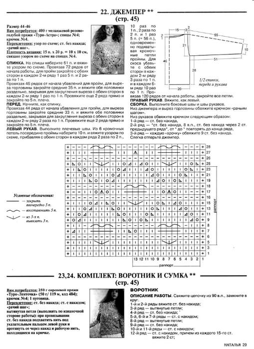 Наталья_2006-03_40 (509x700, 211Kb)