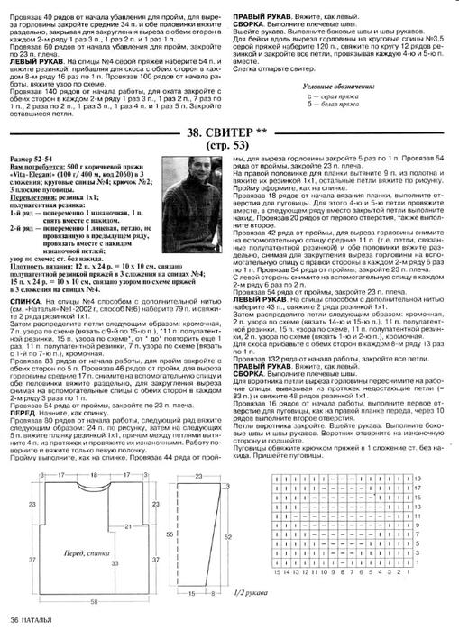 Наталья_2006-03_47 (509x700, 224Kb)