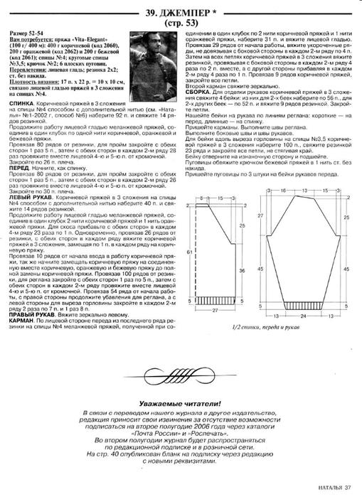 Наталья_2006-03_48 (509x700, 187Kb)