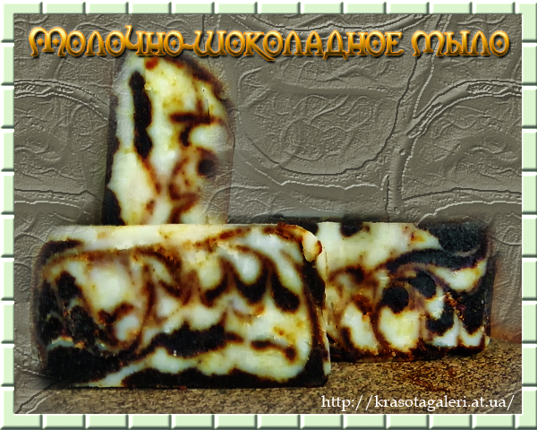 Молочно-шоколадное 1 (600x480, 491Kb)
