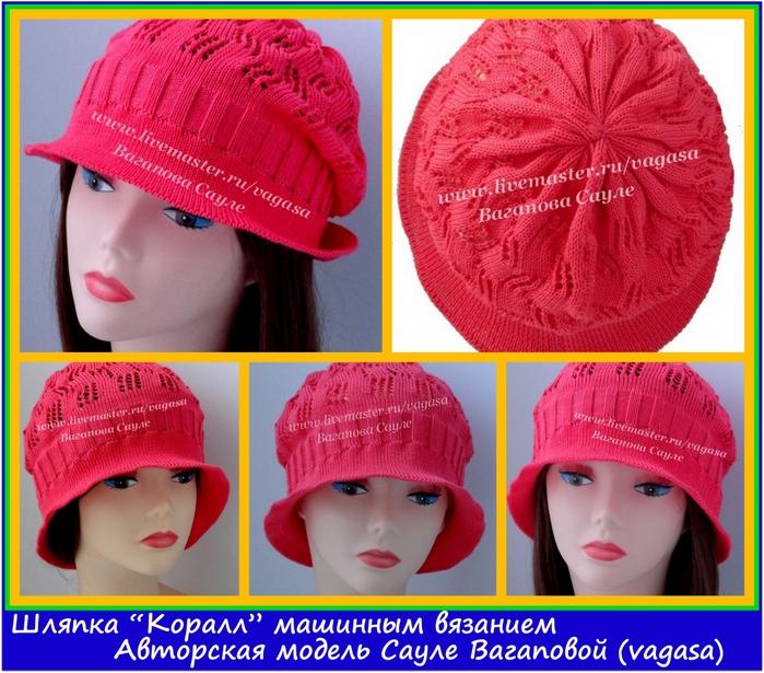 шляпка описание Сауле Вагаповой