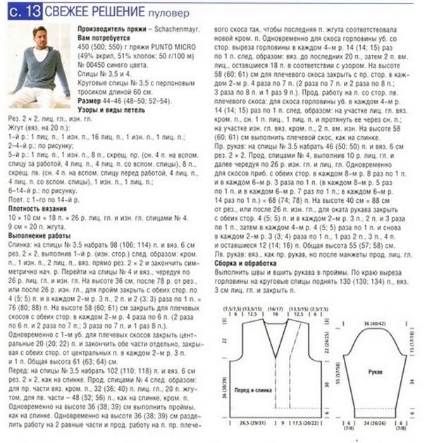 Стильный мужской пуловер спицами (606x629, 460Kb)