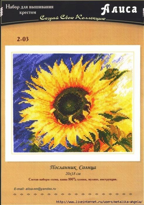 Алиса #2-03 - Посланник солнца (492x700, 317Kb)