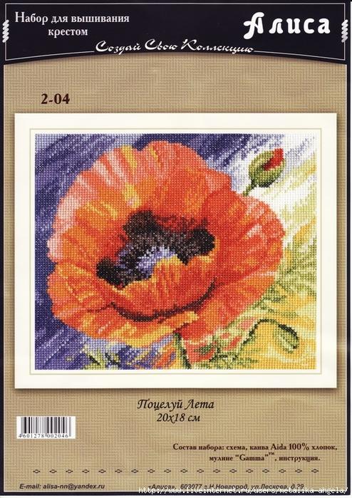 Алиса #2-04 - Поцелуй лета (494x700, 339Kb)