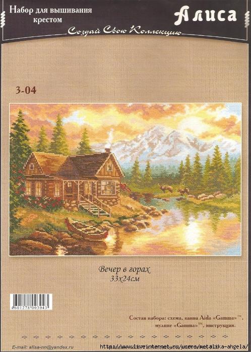 Алиса #3-04- Вечер в горах (498x700, 357Kb)