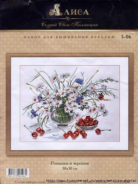 Копия Алиса #5-06 - Ромашки и черешня (451x600, 152Kb)