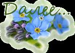 3085196_daleevesna (150x106, 38Kb)