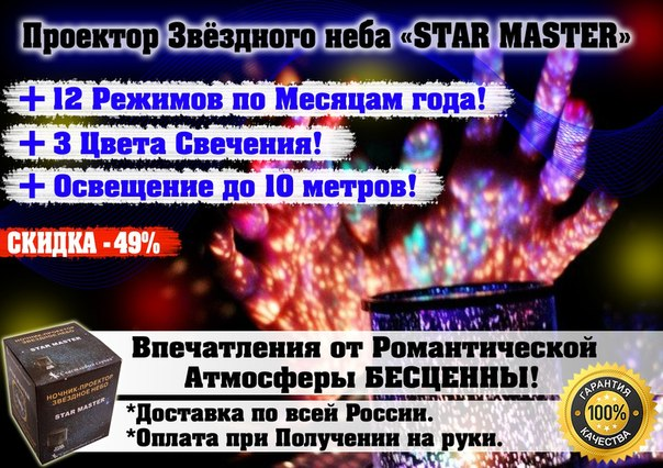 3644236_starmaster (604x426, 95Kb)