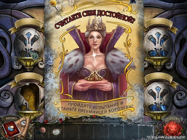 living-legends-frozen-beauty-collectors-edition-screenshot1 (640x480, 264Kb)