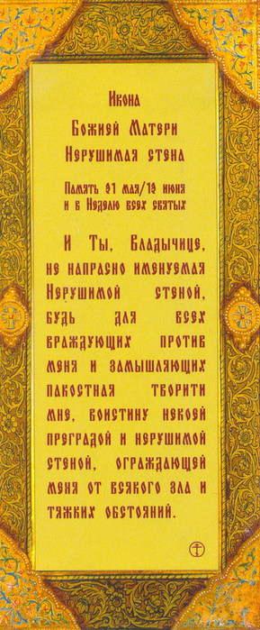 1396012272_10679877_molitva_Vzuygranie_009molitva (289x699, 50Kb)