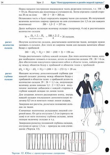 Материалов при конструировании одежды