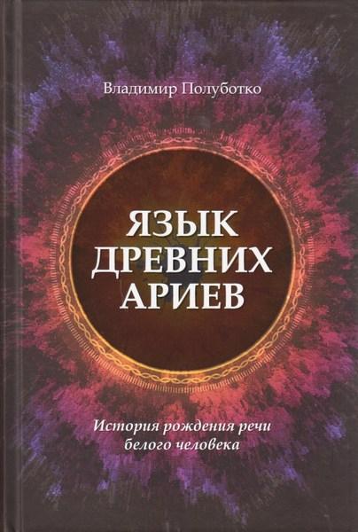 iazyk-drievnikh-ariiev-istoriia-rozhdieniia-riechi-bielogho-chielovieka (404x600, 66Kb)